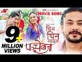 Tubidy Ghin Ghin Madal - New Nepali Movie PANCHE BAJA Song 2074 | Saugat Malla, Karma, Jashmin Shrestha