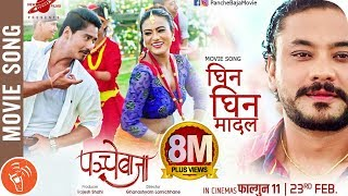 Ghin Ghin Madal – New Nepali Movie PANCHEBAAJA Song 2017/2074