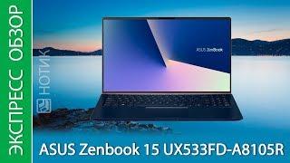 Экспресс-обзор ноутбука ASUS ZenBook 15 UX533FD-A8105R