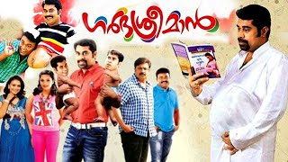 Gharbhasreeman Malayalam  Full Movie  | Suraj Venjaramoodu Super Hit Comedy Movie |  Malayalam Movie