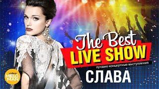 Слава  -  The Best Live Show 2018