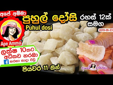Ape Amma Official Website Sri Lankan Cooking And Ayurvedic
