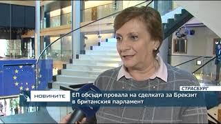 Късна емисия новини - 21.00ч. 16.01.2019