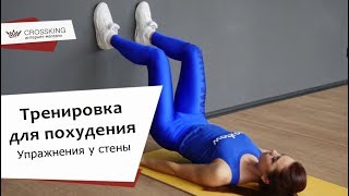 Упражнения у стены.  Тренировка для похудения