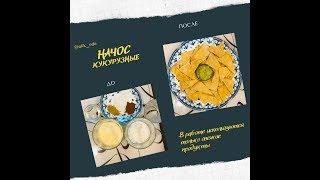 Кукурузные чипсы начос как готовить дома. Мексиканские начос от Алика