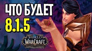ВОТ ЧТО БУДЕТ В ПАТЧЕ 8.1.5 | WORLD OF WARCRAFT