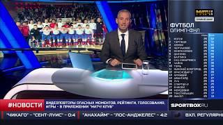 """""""Матч!ТВ"""". 03.12.19 - 10:05. Новости спорта. Венгрия - Россия. 2-3"""