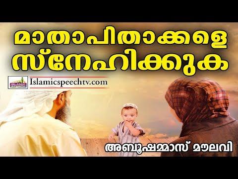 മാതാപിതാക്കളെ ഒരിക്കലും നിങ്ങൾ വെറുക്കരുതേ LATEST ISLAMIC SPEECH IN MALAYALAM | ABU SHAMMAS MOULAVI