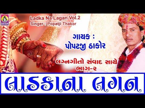 Ladka Na Lagan-2 |With Sanedo Song |Popatji Thakor  |Gujarati Lagna Geet |Latest Gujarati Songs 2017