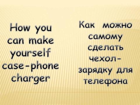 Как самому сделать зарядку для телефона