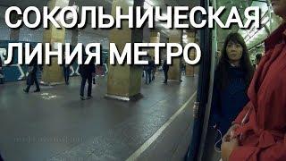 От ''Бульвара Рокоссовского'' до ''Саларьево'', вся Сокольническая линия метро.