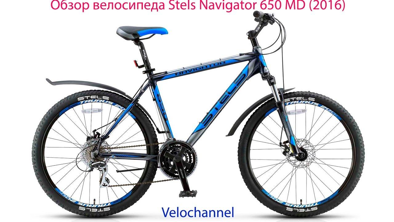 Горный велосипед STELS Navigator 900 Disc - YouTube