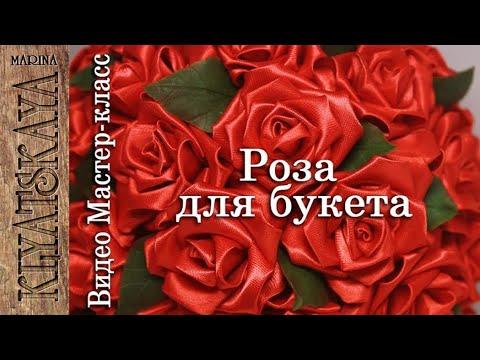 Роза для букета/ Канзаши//(ENG SUB)/Rose for a bouquet/Kanzashi
