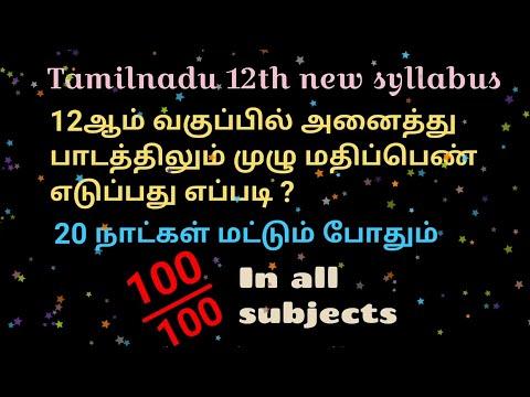 TN 12th new syllabus | how to prepare for 12th public exam 20 days study plan | vijaya 12th physics