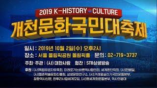 개천문화 국민 대축제 선언서 20191002ㅣ서울올림픽…