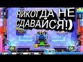 НИКОГДА НЕ СДАВАЙСЯ - Clash Royale!)))