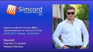 28 09 2017 Видение развития системы Bitbon  сформировавшееся на событии SIT-2018