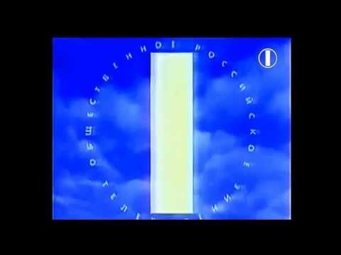 Все заставки ОРТ (01.04 - 30.09.1995)