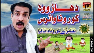 Corona Virus | Akram Nizami | TP Comedy
