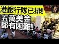 [Ray Regulus] 急報銀行排隊! 香港美金缺缺已到街知巷聞!