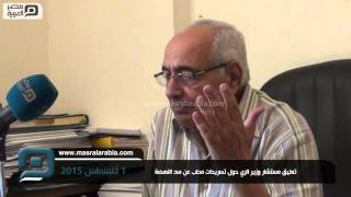 مصر العربية | تعليق مستشار وزير الري حول تصريحات محلب عن سد النهضة
