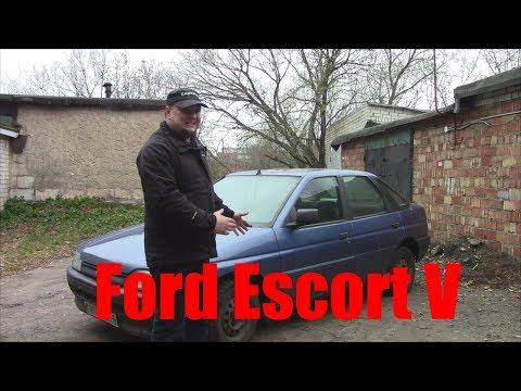 Обзор (тест-драйв) Ford Escort V