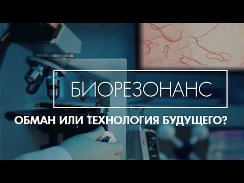 БИОРЕЗОНАНС - обман или технология будущего? / Исследования на нематодах / Убийца паразитов