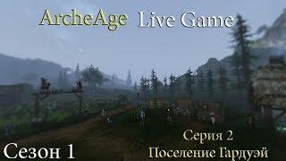 """ArcheAge Live Game / Сезон 1  / Серия 2  """"Поселение Гардуэй"""""""