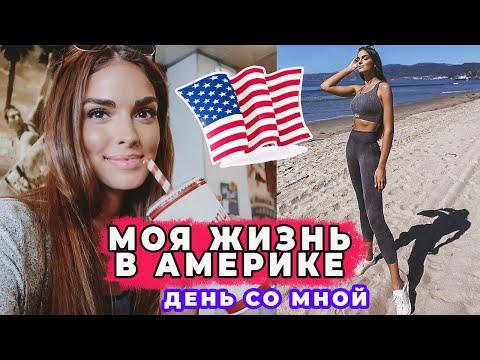 ЕДА, ПОКУПКИ, ОТДЫХ В США | ЛОС-АНДЖЕЛЕС