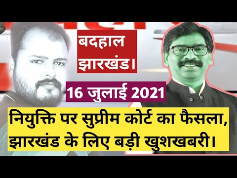 Jharkhand:Worst Education In Jharkhand ||Corona Cases||Teachers vacancy|Niyojanniti supreme court