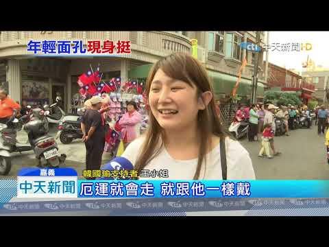 20191021中天新聞 韓國瑜挺進嘉義 年輕新血現身大喊加油