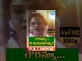 Gowramma Nee Mogudevaramma Full Movie | Pragati Mohan, K Bhagyaraja | Bhagyaraja | Ilayaraja