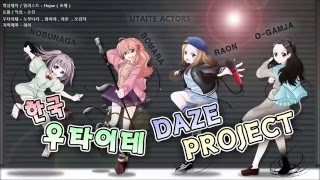 【Collaboration】 DAZE (Korean Utaite Daze Project)