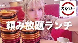 【OLのランチ】スシローで大食いランチ♡