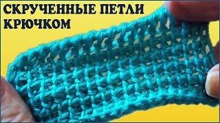 Скрученные петли. Петли крючком. Вязание тунисским крючком. Узор крючком. (crochet twisted loop)