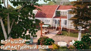 Sims 4 | Большой династийный дом | NO CC