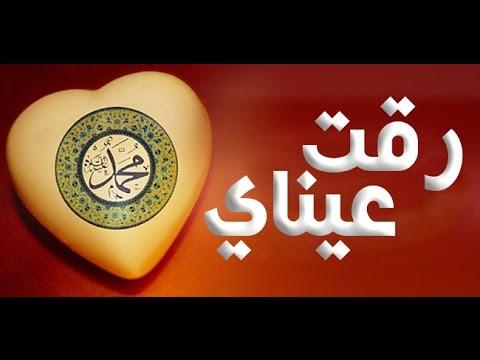 انشودة رقت عيناي شوقا - ماهر الزين  Assalamu Alayka - Maher Zain