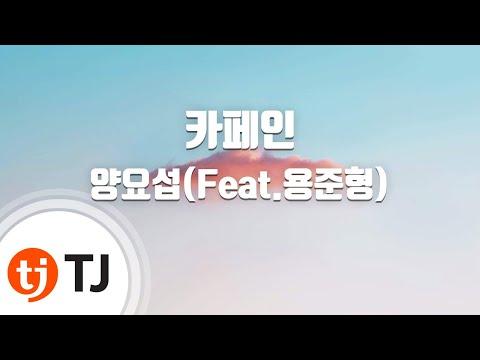 [TJ노래방] 카페인 - 양요섭(Feat.용준형) (Caffeine -  Yang Yoseob) / TJ Karaoke