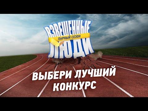 Шоу: Взвешенные люди 3 сезон - Вокруг ТВ.
