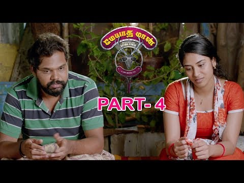 Meyatha Maan 2018 Latest Tamil Movie Part 4 | Vaibhav Reddy | Priya Bhavani Shankar