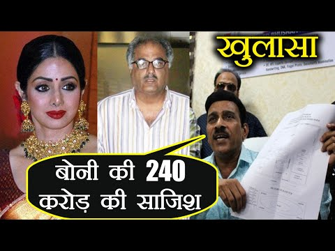 Sridevi MYSTERY: Boney Kapoor in TROUBLE, Retired ACP reveals TRUTH of 240 cr Insurance | FilmiBeat