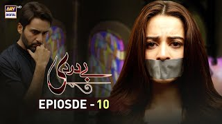 Baydardi Episode 10 - 28th May 2018 - ARY Digital Drama [Subtitle]