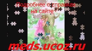 видео Справка о болезни 027у
