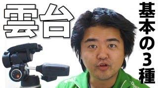【豆知識】三脚の雲台 基本の3タイプとマンフロット(Manfrotto)190CXPRO4購入【カメラ講座4】 thumbnail