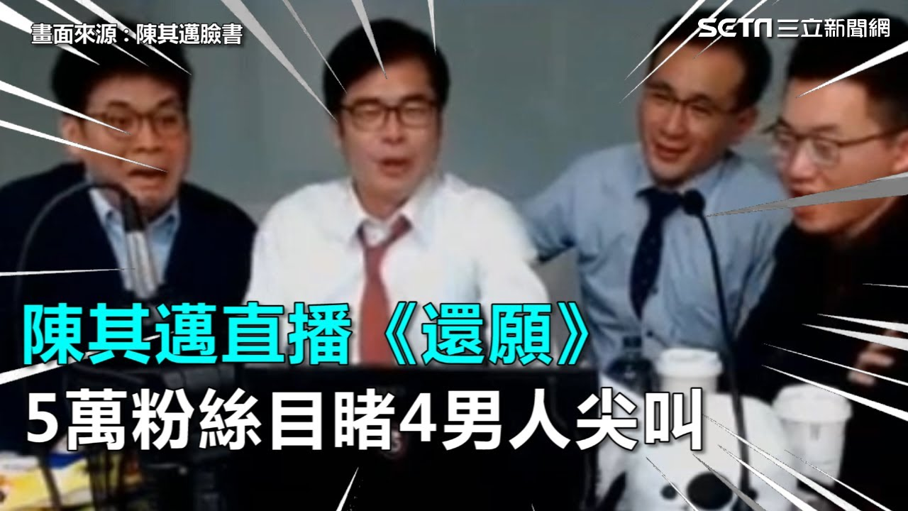 陳其邁直播《還願》5萬粉絲目睹4男人尖叫|三立新聞網SETN.com - YouTube