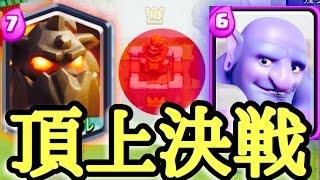 【最高峰】日本屈指のラヴァデッキVSジャイボウラーデッキ 頂上決戦!誰が最強なのか! thumbnail