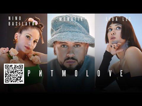 MONATIK&Lida Lee&Nino Basilaya - ритмоLOVE (Official video)