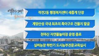 9월 2주 구정뉴스 영상 썸네일