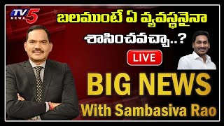 LIVE : Big News With Sambasiva rao | Special Live Show | YS Jagan Govt  Ruling  | TV5