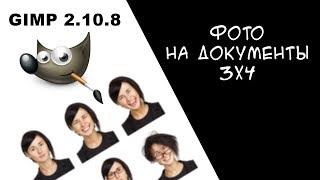 GIMP - Срочное ФОТО НА ДОКУМЕНТЫ 3x4 в GIMP